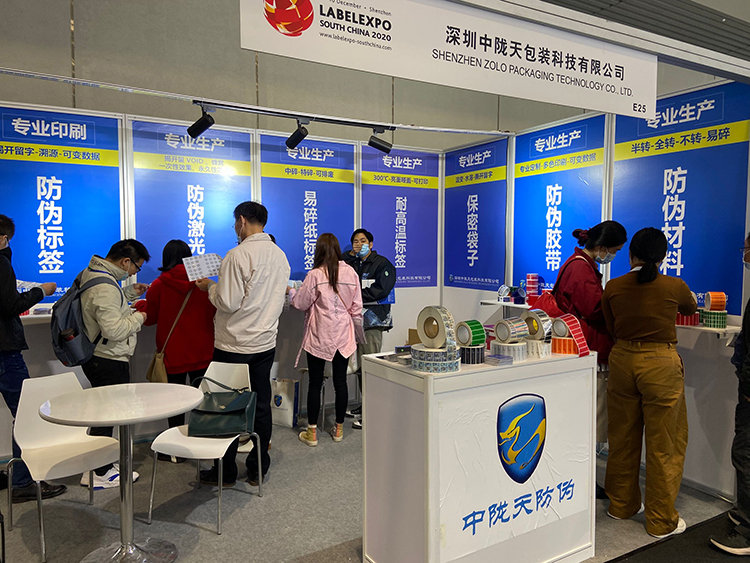 2020 China South International Label EXPO