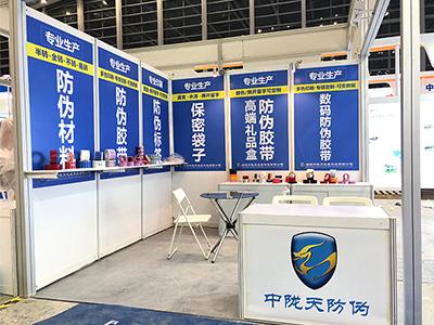 2020 Shenzhen International Film & Tape EXPO
